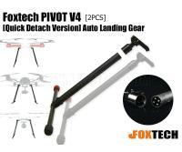 Foxtech PIVOT V4 (Quick Detach Version) Auto Landing Gear(2pcs)